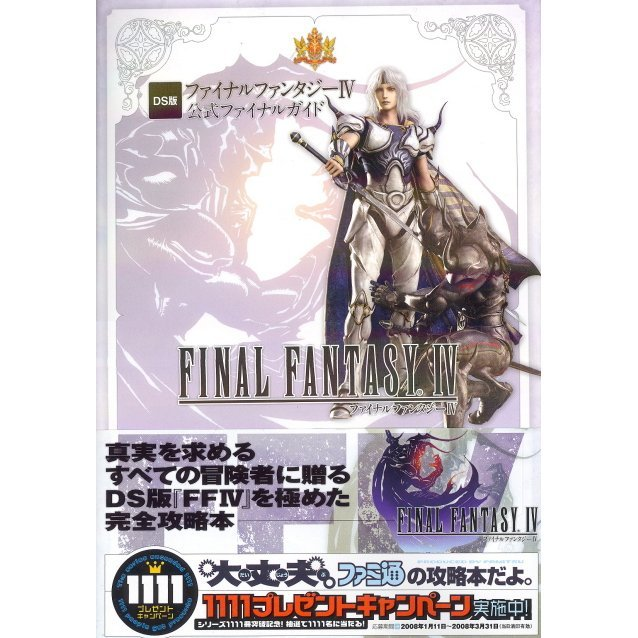 Final Fantasy IV Official Final Guide (DS)