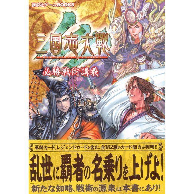 Sangokushi Taisen 3 Victory Lecture
