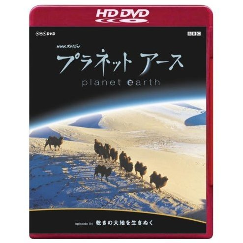 NHK Special Planet Earth Episode 4 Kawaki No Daichi Wo Ikinuku