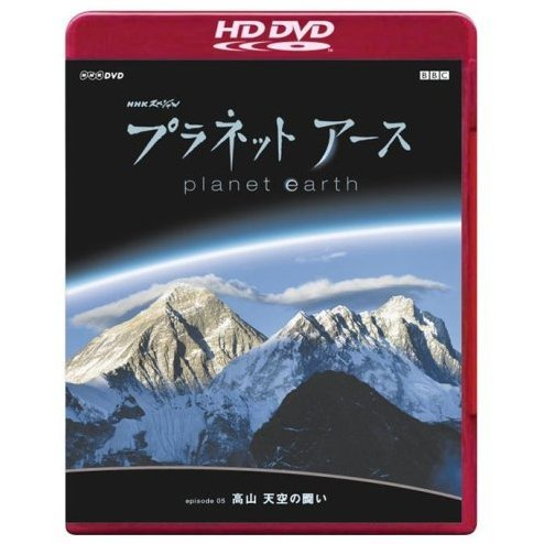 NHK Special Planet Earth Episode 5 Kozan Tenku No Tatakai