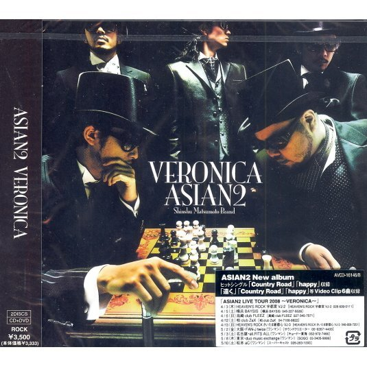 Veronica [CD+DVD]