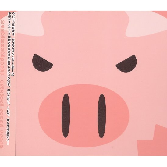 Muchi Muchi Pork Original Soundtrack