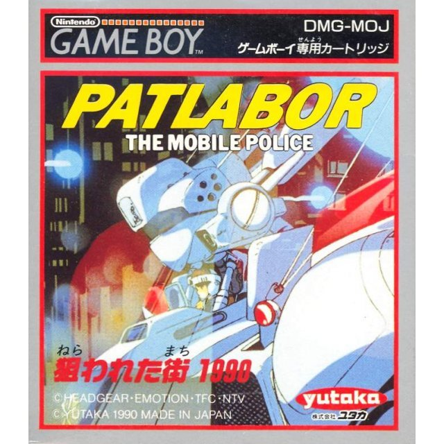 Patlabor The Mobile Police