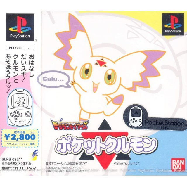 Digimon Tamers: Pocket Culumon