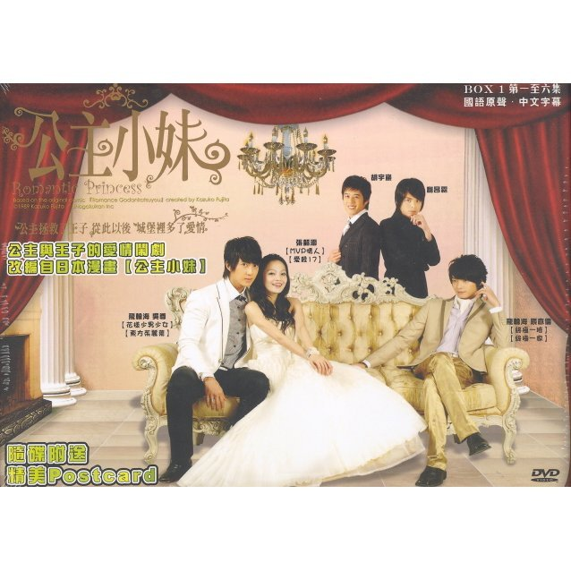Romantic Princess [6-Discs Episodes 1-6]