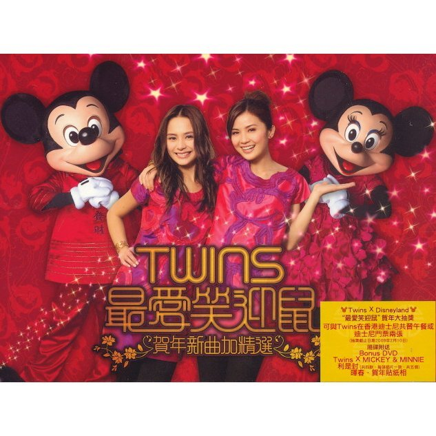 Twins Chinese New Year New + Best Selection [CD+DVD]
