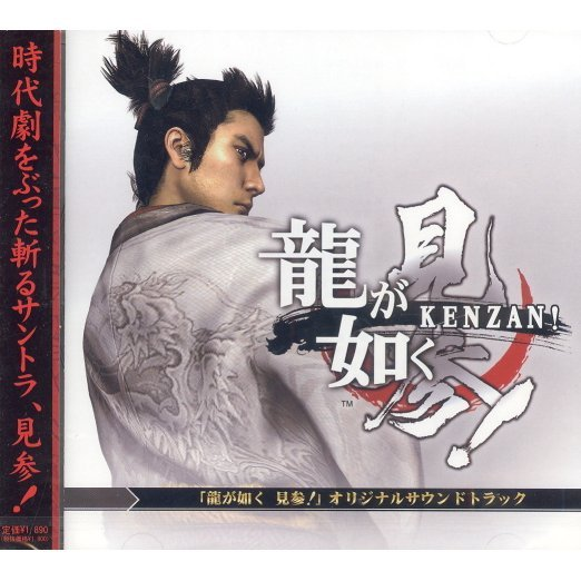 Ryu ga Gotoku Kenzan! Original Soundtrack
