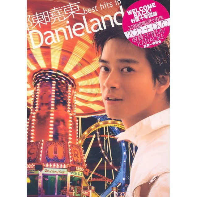 Best Hits in Danieland [2CD+DVD]