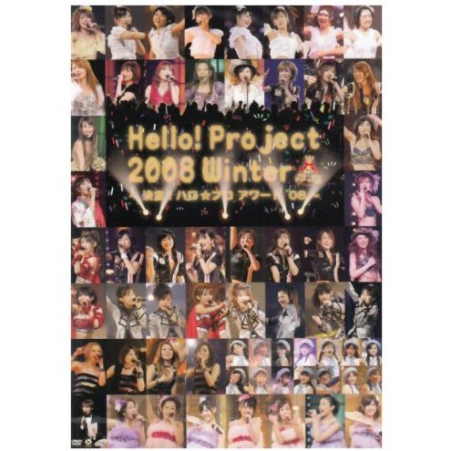 Hello! Project 2008 Winter - Kettei! Haropuro Award 08