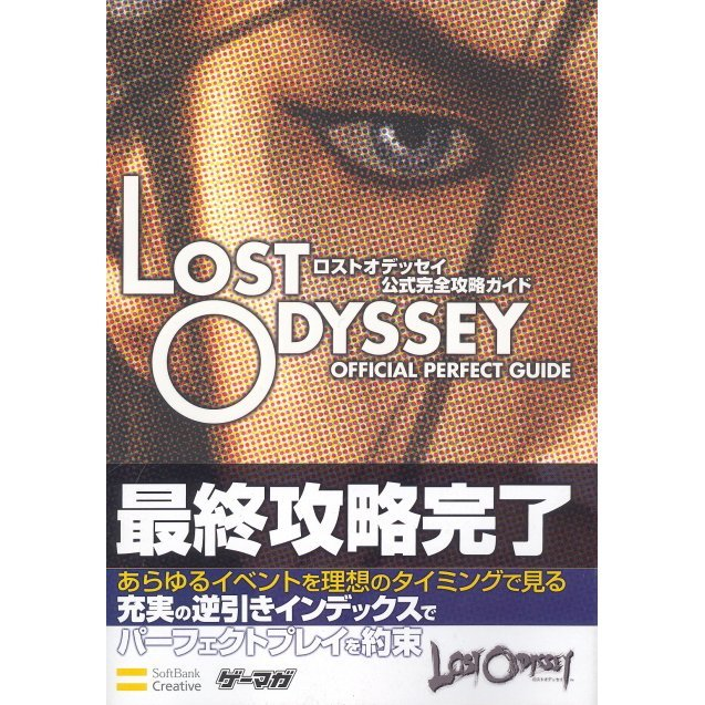 Lost Odyssey Official Perfect Guide