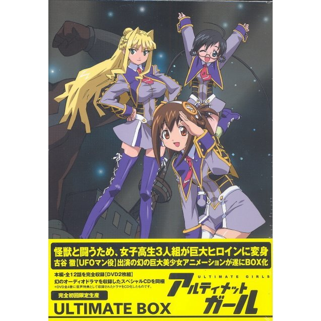 UG Ultimate Girl Ultimate Box [DVD+CD]
