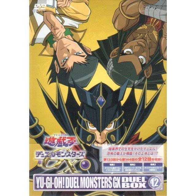 Yu-Gi-Oh! Duel Monsters GX Duel Box 12