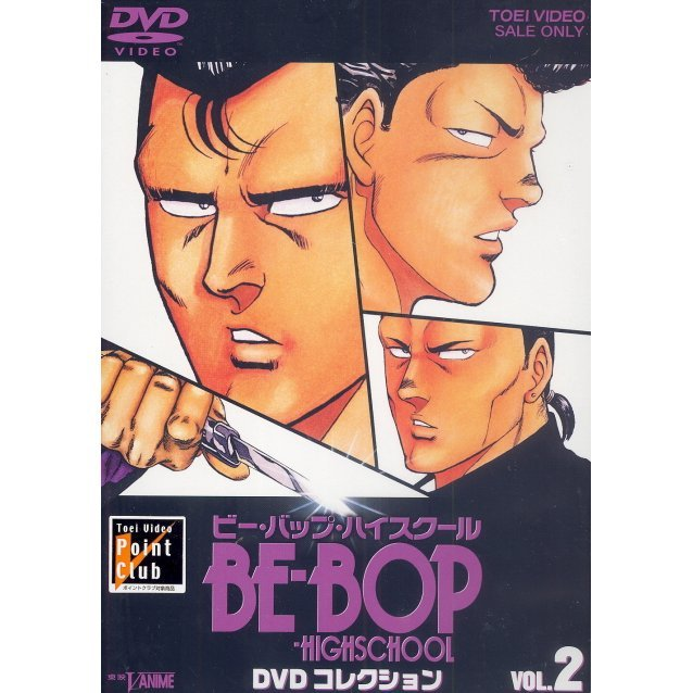 Be-Bop-Highschool DVD Collection Vol.2