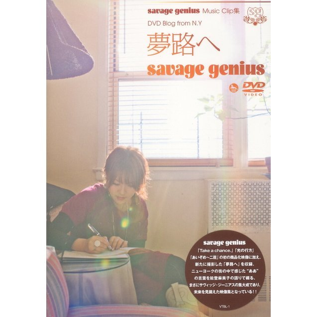 Savage Genius Music Clip Shu DVD Blog -Yumeji E