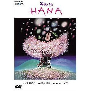 Hana [CD+DVD]