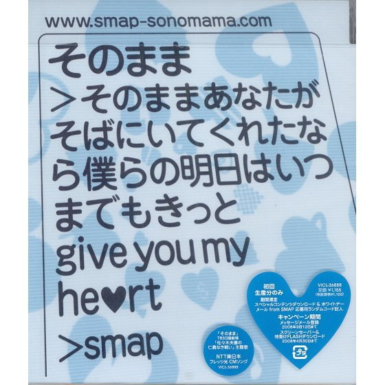 Sonomama / White Message