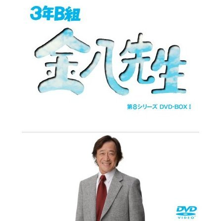3-nen B-gumi Kinpachi Sensei 8th Season DVD Box 1