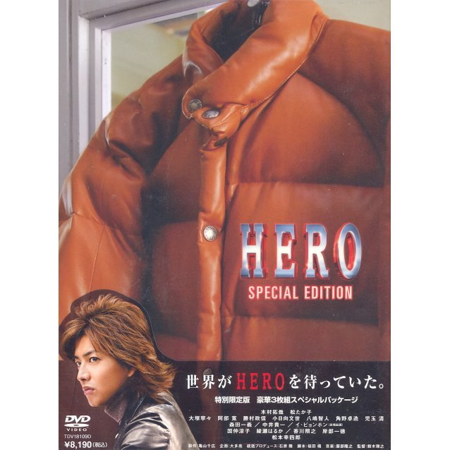 Hero Special Edition [Limited Edition]
