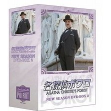 Agatha Christie's Poirot New Season DVD Box 2