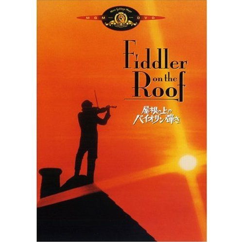 Fiddler On The Roof [Limited Edition]
