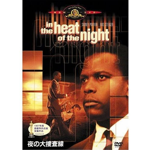 In The Heat Of The Night [Limited Edition]