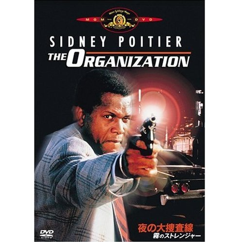 The Organization [Limited Edition]
