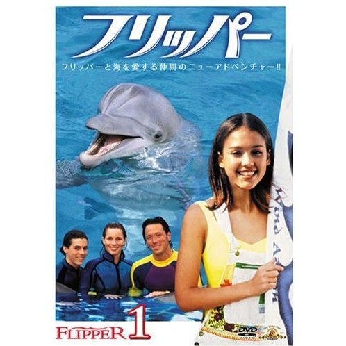 Flipper Vol.1 [Limited Edition]