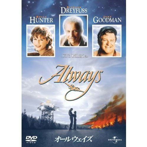 Always [Limited Edition]