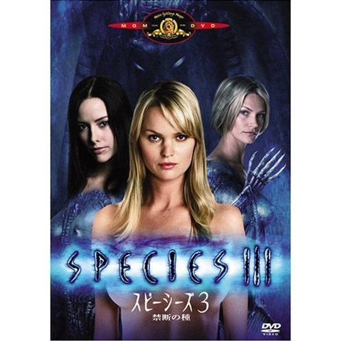 Species 3 [Limited Pressing]