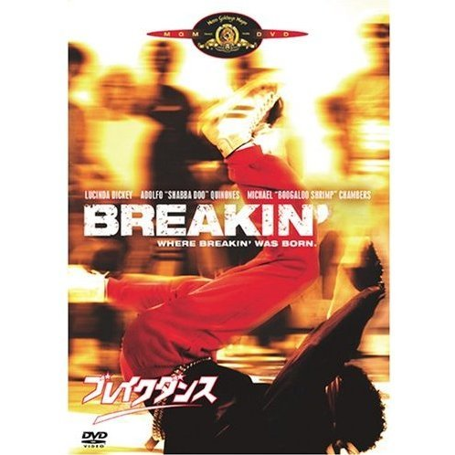 Breakin' [Limited Pressing]
