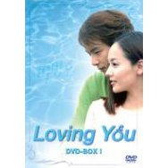 Loving You DVD Box 1 [Limited Pressing]