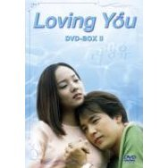 Loving You DVD Box 2 [Limited Pressing]