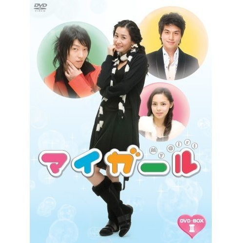 My Girl DVD Box 2