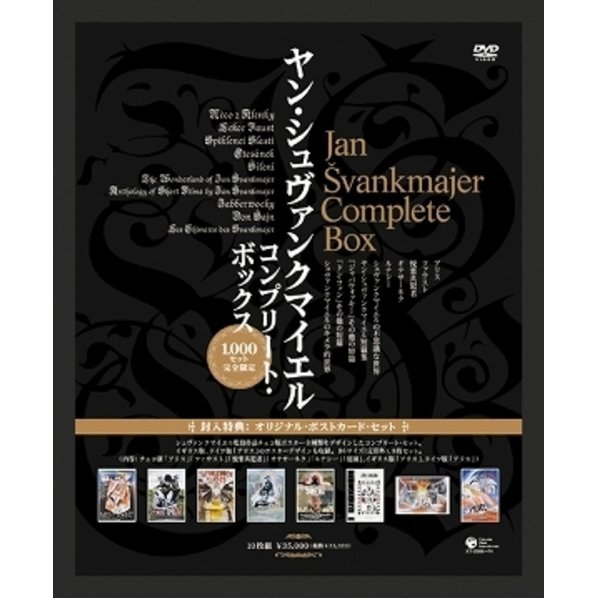 Jan Svankmajer Complete Box [Limited Edition]