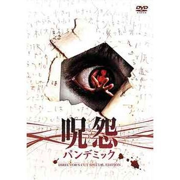 The Grudge 2 Director's Cut Special Edition [Limited Edition]