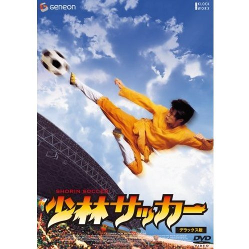 Shaolin Soccer Special Price, Limited Edition