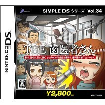 Simple DS Series Vol. 34: The Haisha