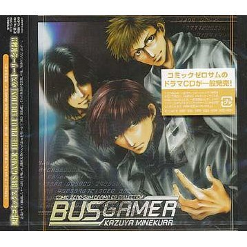 Bus Gamer Comic Zerosum CD Collection