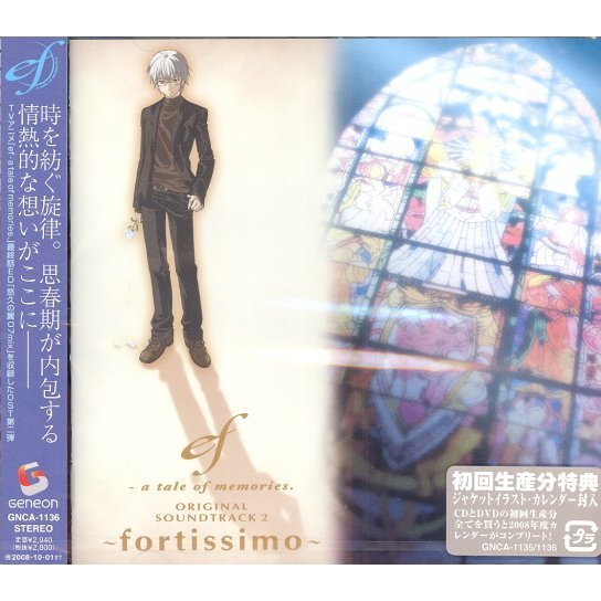 Ef-A Tale of Memories. Original Soundtrack 2 - Fortissimo