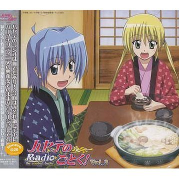 Radio CD Hayate No Gotoku Radio The Combat Butler Vol.3