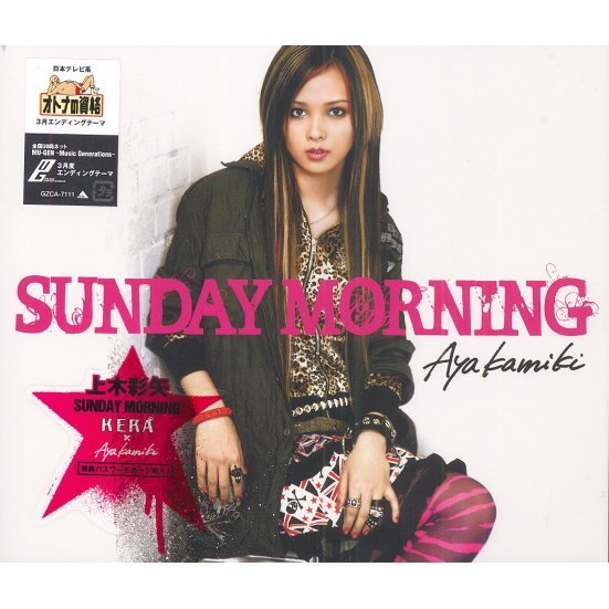 Sunday Morning Kera X Aya Kamiki [Limited Edition]
