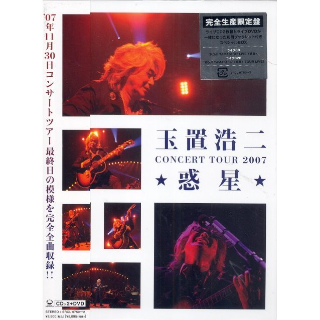 Koji Tamaki Concert Tour 2007 Wakusei [CD+DVD Limited Edition]