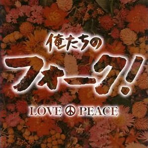 Oretachi No Folk - Love & Peace