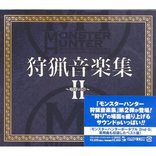 Monster Hunter Shuryo Ongaku Shu II - Tatakai No Sho