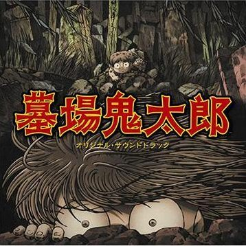 Hakaba Kitaro Original Soundtrack