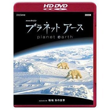 NHK Special Planet Earth Episode 8 Gokuchi Kori No Sekai