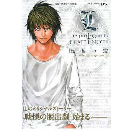 L: The Prologue to Death Note - Rasen no Wana Official Capture Book