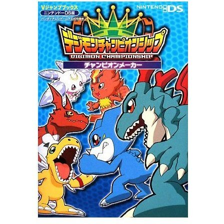 Digimon Championship DS Official Capture Book