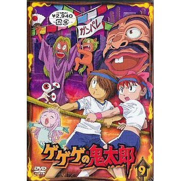 Gegege No Kitaro Vol.9