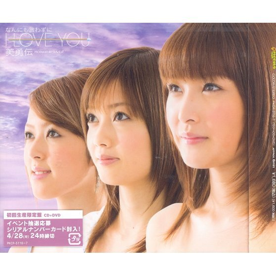 Nannimo Iwazuni I Love You [CD+DVD Limited Edition]